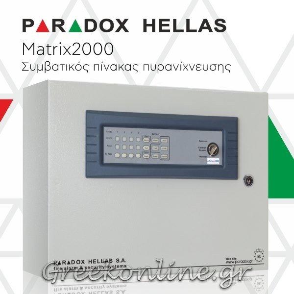ΣΥΣΤΗΜΑΤΑ ΑΣΦΑΛΕΙΑΣ  ΜΕΤΑΜΟΡΦΩΣΗ ΑΤΤΙΚΗΣ  PARADOX HELLAS AE