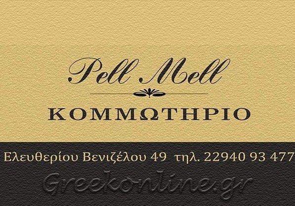 ΚΟΜΜΩΤΗΡΙΟ ΝΕΑ ΜΑΚΡΗ ΑΤΤΙΚΗΣ  «PELL MELL» – ΜΑΝΚΟΛΛΗ ΑΪΝΤΑ